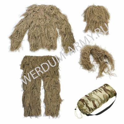 Маскировочный костюм Леший песочный купить