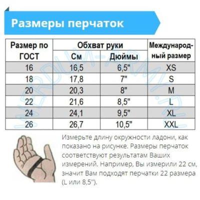 как определить размер парадных перчаток